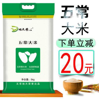 五常大米10斤正宗东北长粒香米农家自产优质粳米2019新米非转基因