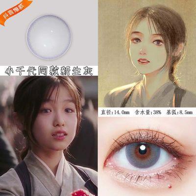 送盒+护理液)正品美瞳年抛女隐形近视眼镜小直径自然网红款抖音