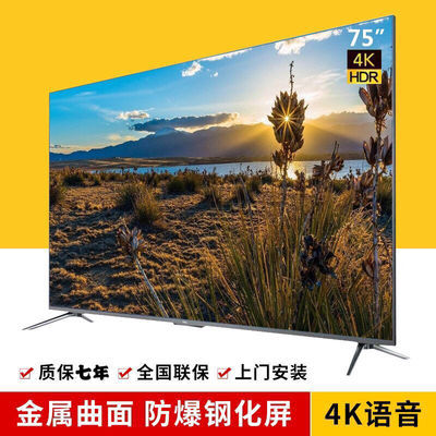 王牌75寸4K曲面智能网络语音55寸60寸70寸80寸防爆平板液晶电视机