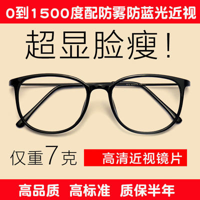 全框超轻高度近视架框TR90眼镜架男女框配近视眼镜圆框潮款抗蓝光