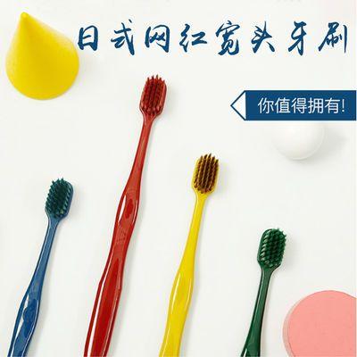 【网红爆款】日式宽头牙刷无印风格简约细软毛旅行高档情侣家庭