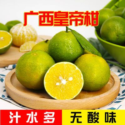 广西皇帝柑新鲜贡柑当季桔子橘子甜橙3/5/9斤现摘新鲜水果直发主图