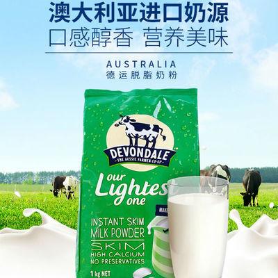 Devondale 德运脱脂高钙女士成人学生孕妇牛奶粉1kg低脂速溶奶粉
