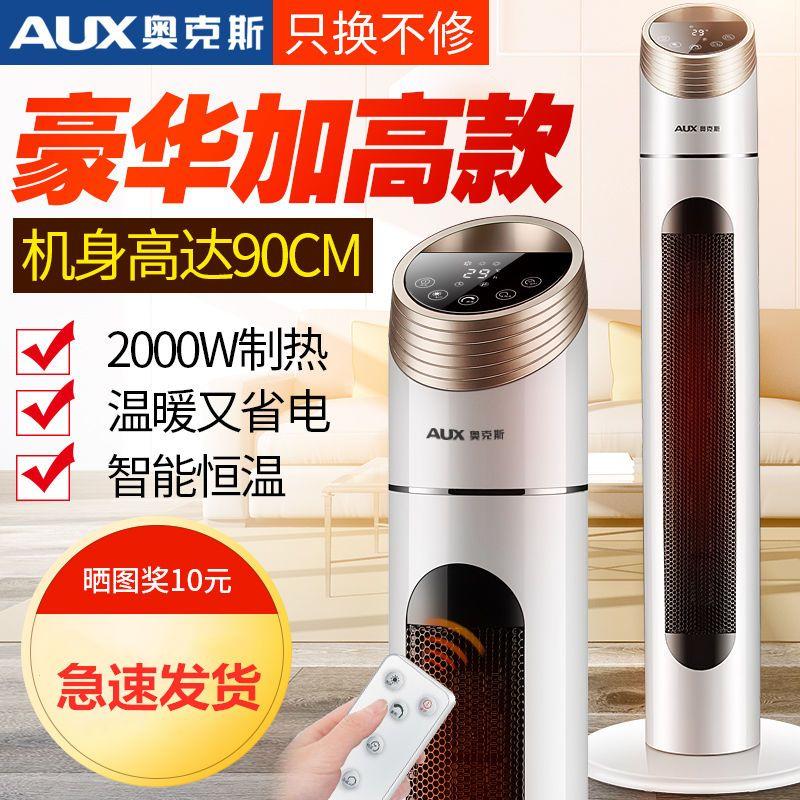奥克斯取暖器家用节能省电暖气卧室浴室办公室速热热风立式暖风机