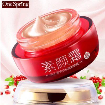 一枝春红石榴鲜活粉嫩 素颜霜隔离美颜 面霜保湿滋养 隔离霜
