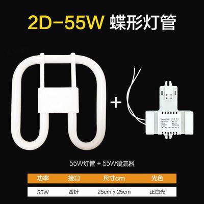 蝴蝶型2D21w吸顶灯2d38w节能灯管三基色电子镇流器2d55w蝶形灯管