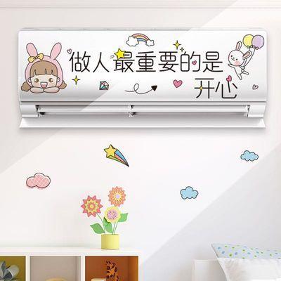 (可移除)空调贴纸少女心创意自粘墙纸房间装饰卡通植物壁纸墙贴