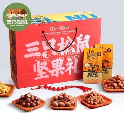 三只松鼠送女友坚果大礼包1393g7袋每日坚果礼盒零食组合混合装