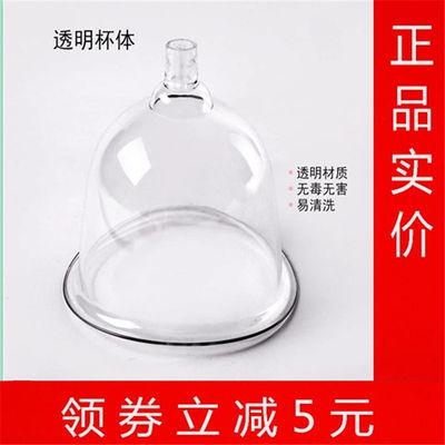 丰胸仪器配件罩杯塑形杯负压拔罐杯刮痧杯配件负压按摩仪配件