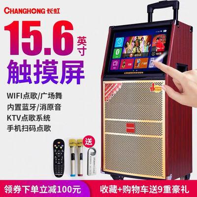 长虹广场舞视频音响户外K歌拉杆音箱大功率大音量带19寸屏幕跳舞