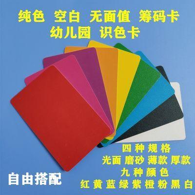 筹码币麻将馆棋牌室专用纯色空白积分识色卡光面磨砂薄款厚款塑料