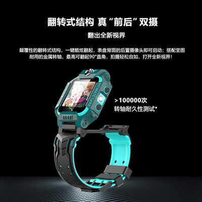 新款(可用自己卡 买1送6) 新品前后拍摄小学生天才电话手表多功能
