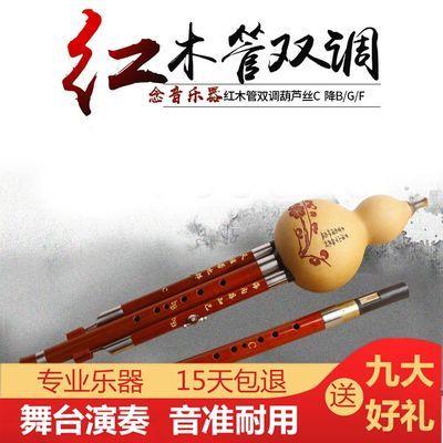 葫芦丝c调降b调红木管双调葫芦丝乐器全套专业演奏成人学生皮盒
