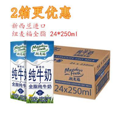 可发货 纽麦福纯牛奶250mlX24盒/箱 全脂 低脂 小盒 2箱更划算