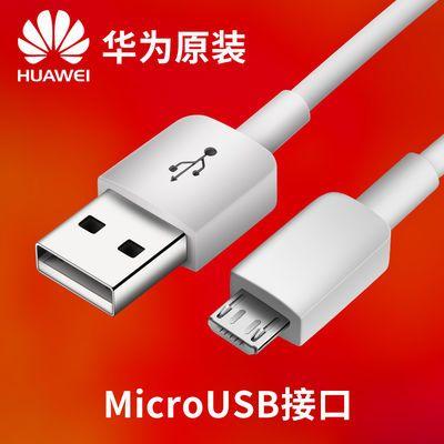 华为Mate8数据线原装正品快充P8荣耀6X畅享7安卓手机7s通用充电线