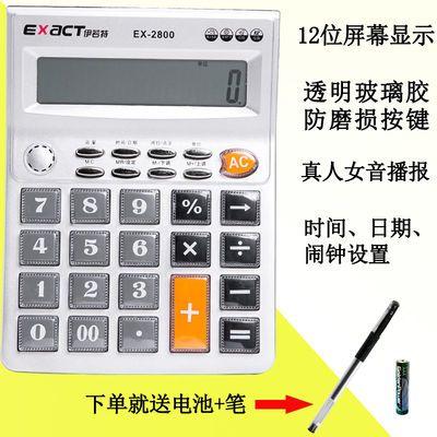 计算器学生太阳能多功能大号办公用品语音商务财务电子专用计算机
