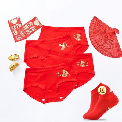 2/4条装 本命年大红色内裤女士纯棉结婚礼物鼠年大码中腰式三角裤