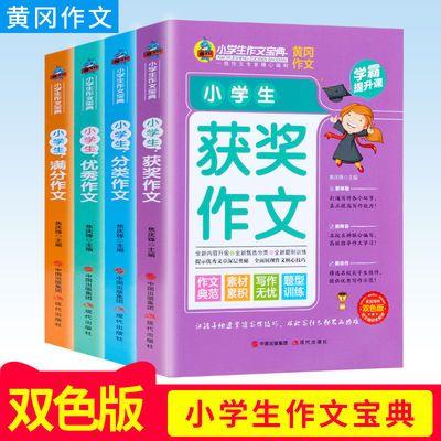 黄冈小学生作文书大全满分优秀获奖分类作文宝典同步三四五六年级