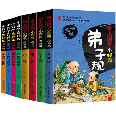 儿童漫画书弟子规唐诗论语三字经国学启蒙读物小学生课外书籍