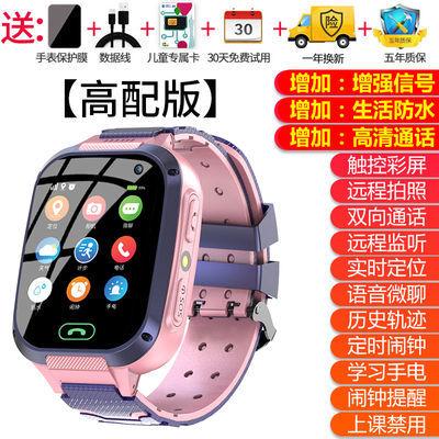 新款智能儿童电话手表防水学生手表带定位交友多功能睿智小天才男