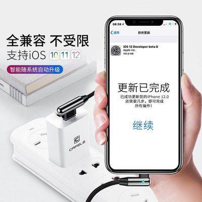 苹果充电线oppo安卓7弯头x快充vivo华为8typec加长6Piphone数据线