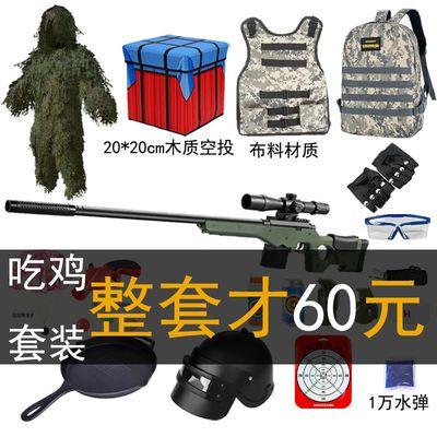 98k狙击枪awm吃鸡模型抢儿童玩具枪绝地求生套装信号枪男孩吉利服