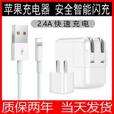 苹果数据线iPhone6/7/8plus/X/Xs/5s/充电器iPad平板电脑充电头线