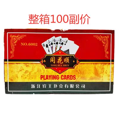 新款正宗宾王扑克牌【整箱价】 2019斗地主扑克牌 家用茶楼用扑克