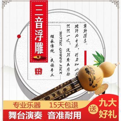 紫竹葫芦丝乐器c调降b调大f调d调g调齐全成人专业演奏七孔葫芦丝