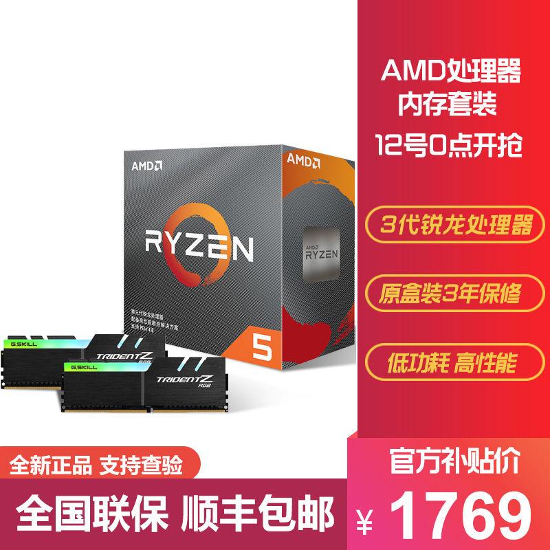 AMD 锐龙 Ryzen 5 3600 处理器 + 芝奇内存条 8gx2