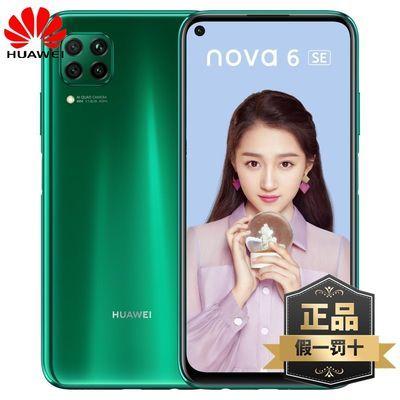官方新正品华为HUAWEI nova 6 SE 全网通旗舰智能手机华为nova6se