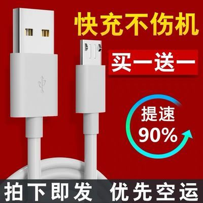通用款快充安卓数据线充电器线智能手机oppo红米vivo加长充电线