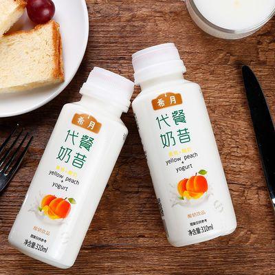 【代餐奶昔】大果粒酸奶草莓黄桃脱脂低脂乳酸菌饮料整箱批发6瓶