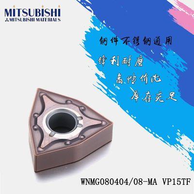 三菱桃形数控刀片 钢件不锈钢WNMG080404/WNMG080408-MA VP15TF