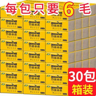 【30包箱装 300张/包】臻木本色竹浆纸巾抽纸家用批发整箱卫生纸