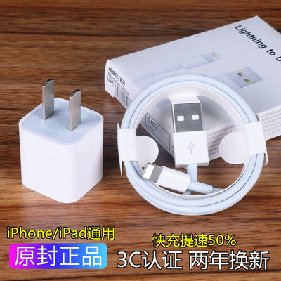 iPhone苹果充电器5sE/6p/78Plus/Xr原装手机快充头ipad通用数据线