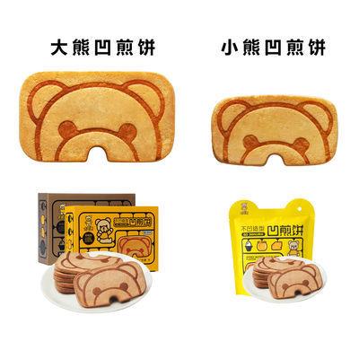 【请看评价 3份更实惠】网红零食煎饼卡宾熊儿童饼干营养早餐批发【3月13日发完】
