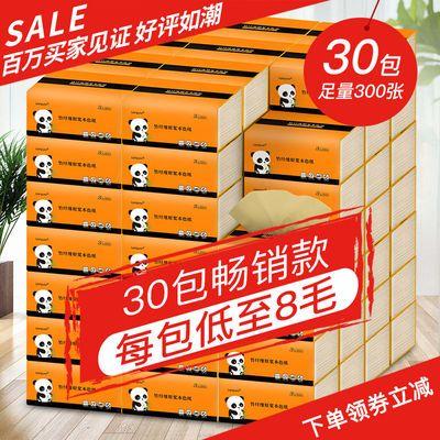 蓝漂30/6包竹浆本色抽纸整箱批发卫生纸餐巾家庭装纸巾婴儿面巾纸