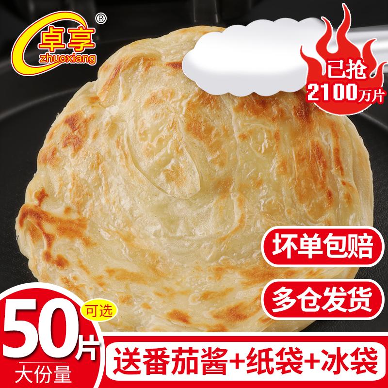 卓享手抓饼50片-20片正宗原味家庭装面饼手抓饼批发早餐饼煎饼