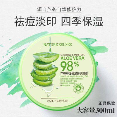 韩国正品芦荟胶补水保湿凝胶晒后修复祛痘印疤痕美白修护膏