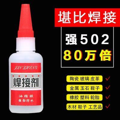 送滴管万能胶水油脂焊接剂粘得牢专用金属塑料网红胶水抖音强力胶