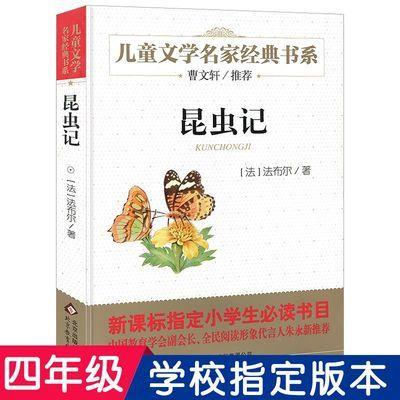 法布尔昆虫记 青少版中小学生课外书儿童文学故事图书籍【3月11日发完】