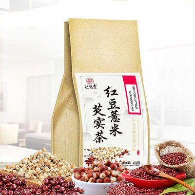【买2送1】红豆薏米茶祛湿茶芡实养生养颜健脾胃袋泡茶30包