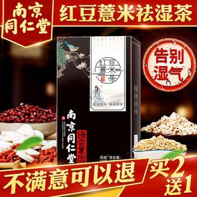 【买二送一】南京同仁堂红豆薏米祛湿茶去湿气茶霍思燕养生茶女