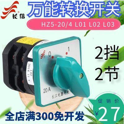 长江电器长信转换开关电机电源通断组合开关HZ5-20/4 L01 L02 L03