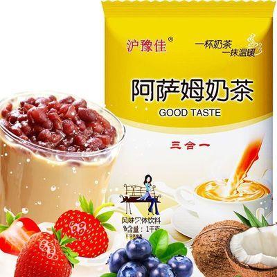 10口味-1kg冲55杯奶茶粉袋装批发手摇冲饮网红珍珠奶茶阿萨姆500g