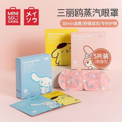 MINISO/名創優品 Sanrio-Characters5片裝蒸汽眼罩發熱緩解眼疲勞
