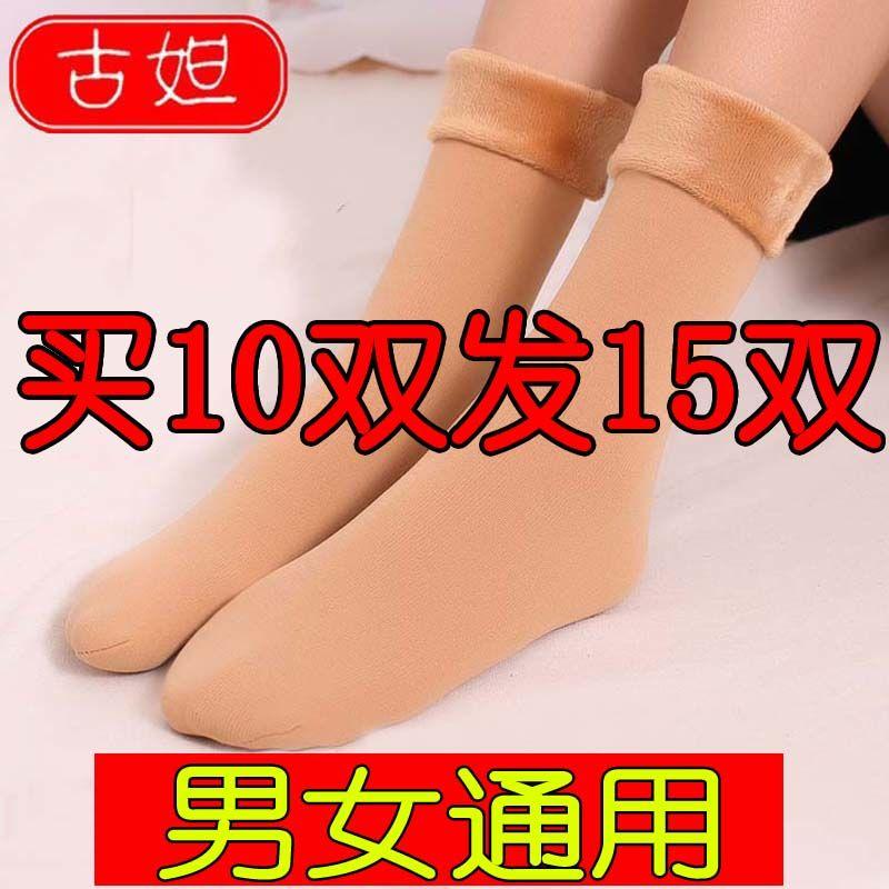 【古妲】冬季加绒加厚雪地袜防冻保暖袜子男女长筒地板袜抗寒