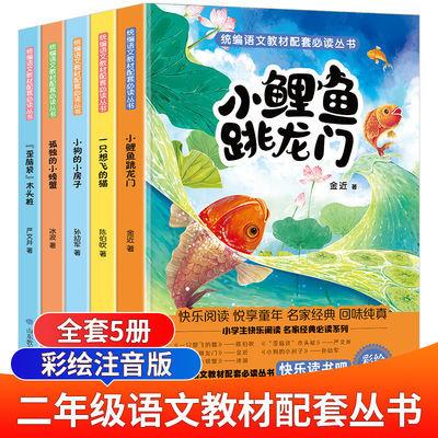 快乐读书吧二年级上册全套必读课外书注音版童话故事小鲤鱼跳龙门