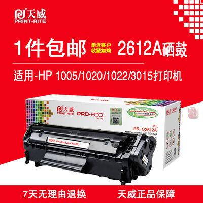 天威原装12A硒鼓适用惠普M1005 1010  1022 佳能LBP2900  FX9墨盒
